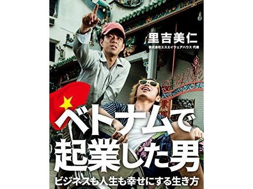 電子書籍「ベトナムで起業した男」がAmazonで1位(国際ビジネスカテゴリ)を獲得しました