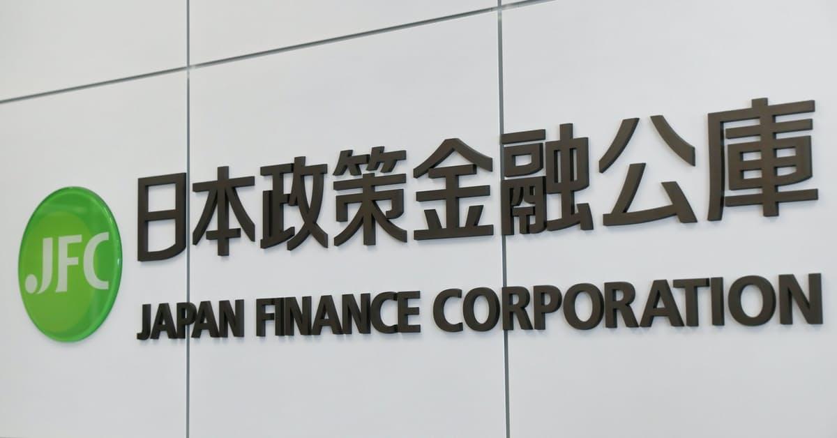 日本政策金融公庫 ベトナム